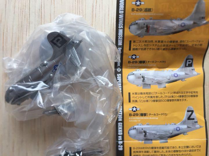 メルカリ - B-29 爆撃 テルコード (P) 【フィギュア】 (¥680) 中古や未 ...