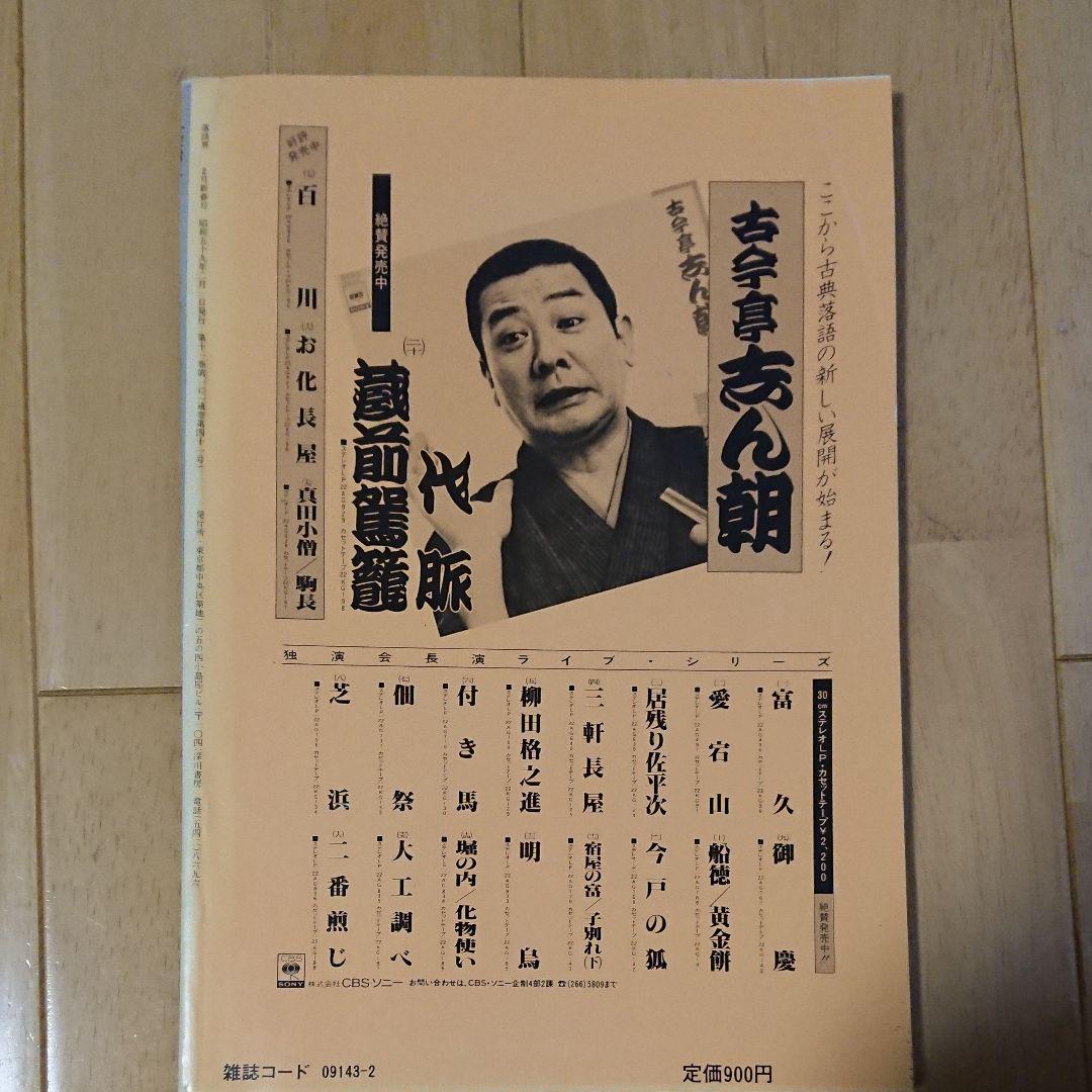 メルカリ - 落語界 第41号 【アート/エンタメ/ホビー】 (¥500) 中古や ...