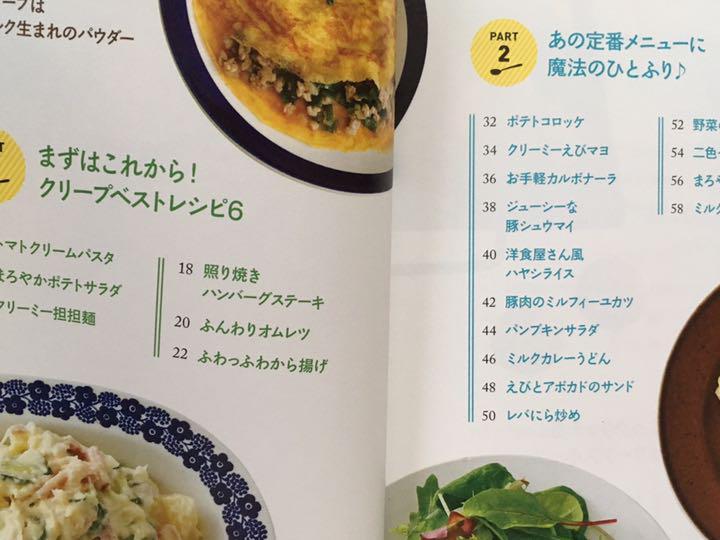 クリープ レシピ