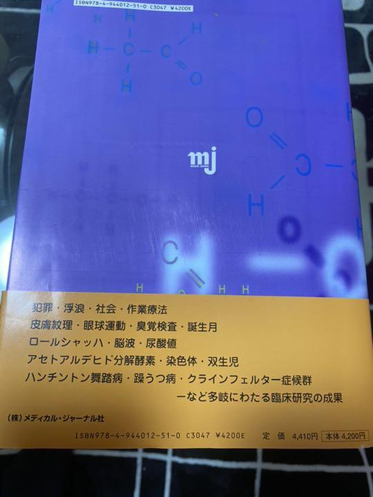 メルカリ - アルコール症 病院精神医学の40年 石川文之進 【健康/医学 ...