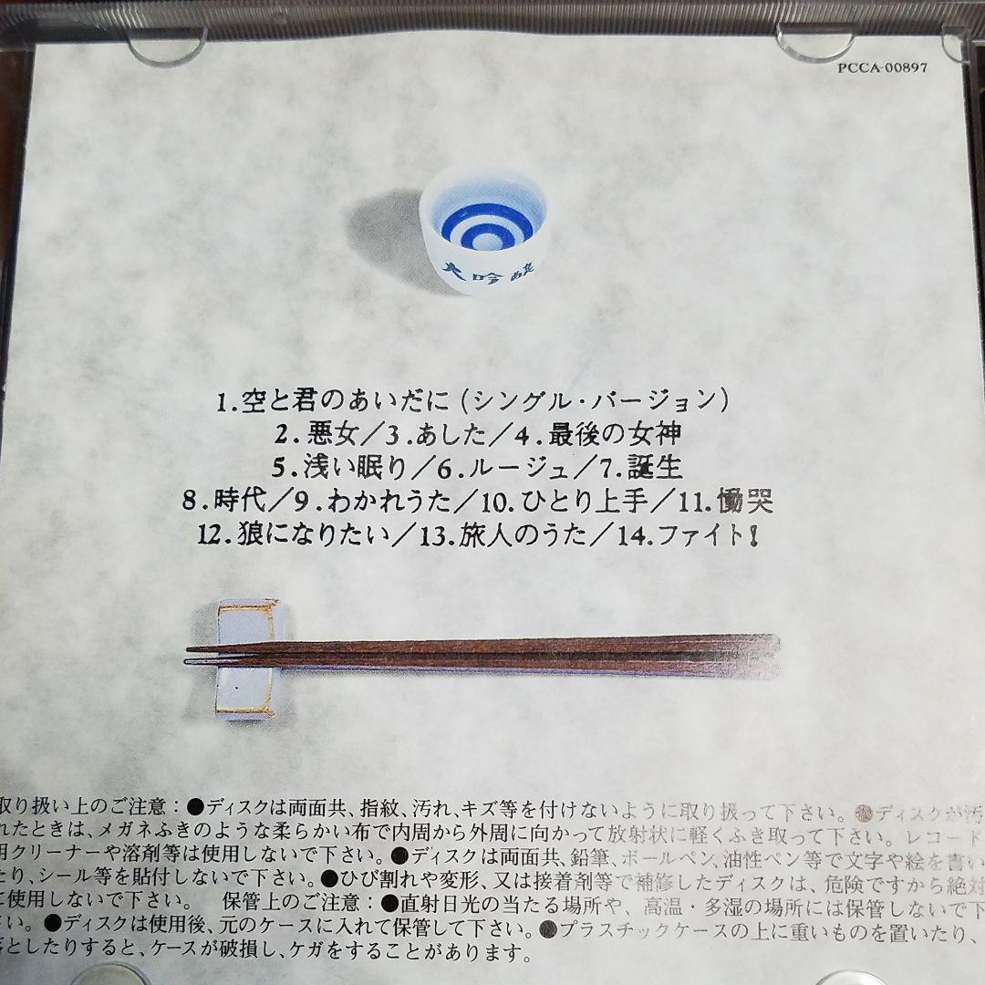 中島 みゆき ベスト アルバム