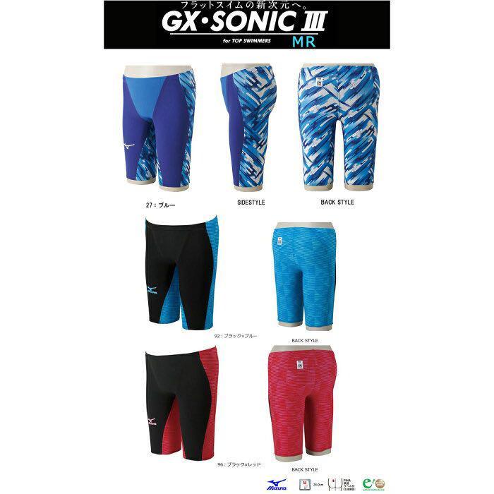 mizuno gx sonic 3