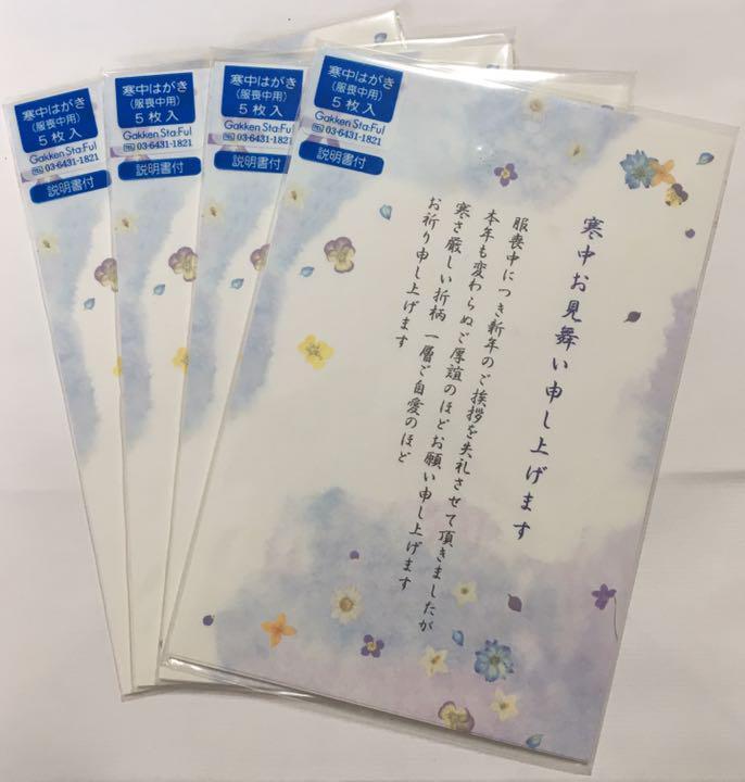 メルカリ - 寒中はがき(服喪中用)5枚入り×4セット【計20枚】 【使用 ...