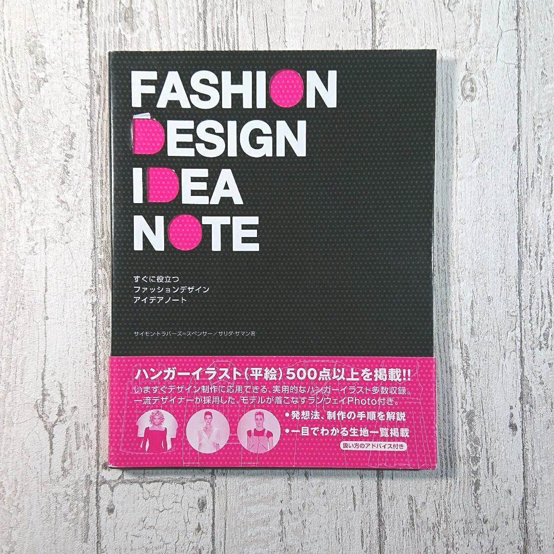 f8b4d2b6bfe99 メルカリ - すぐに役立つファッションデザインアイデアノート 【アート ...