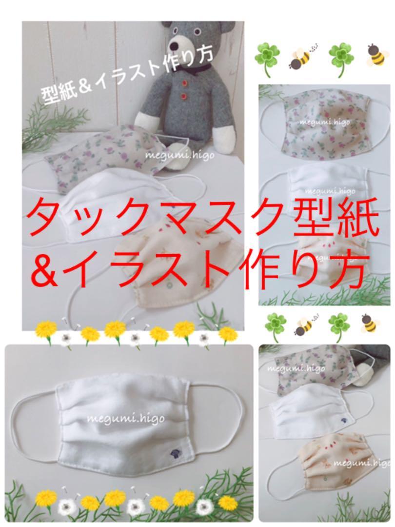 作り方 タック マスク