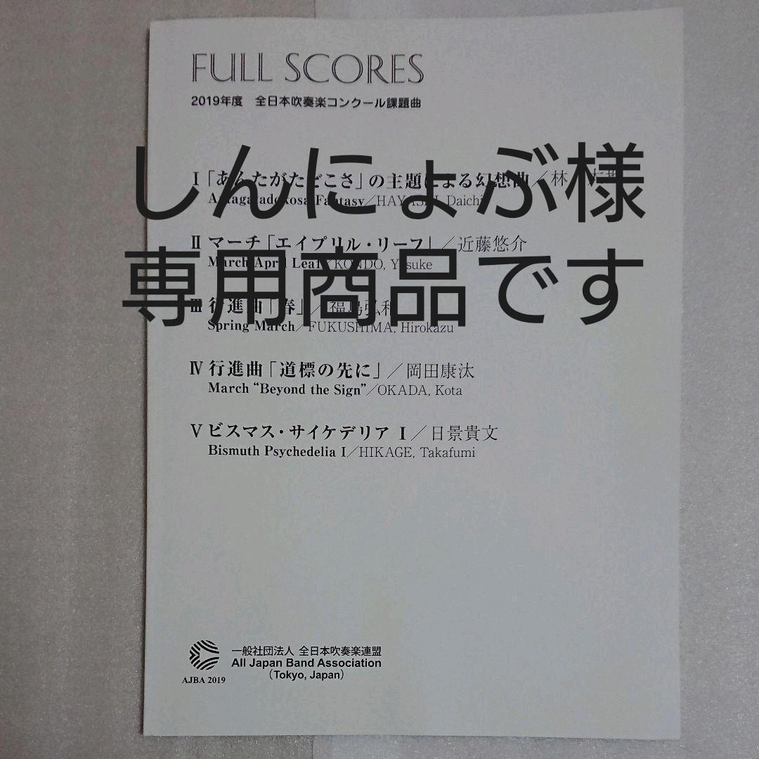 全日本 吹奏楽 コンクール 2019