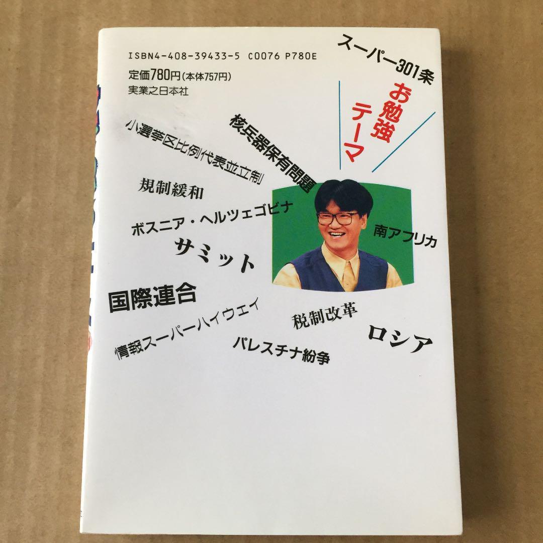メルカリ - 紳助のサルでもわかるニュース(1巻・3巻・4巻の3冊セット ...