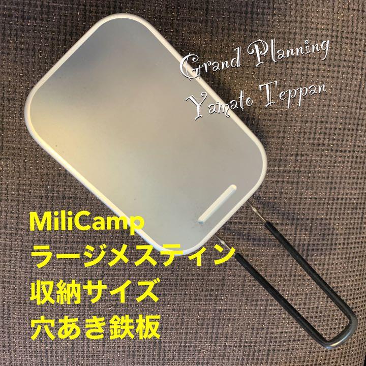 メスティン ミリ キャンプ
