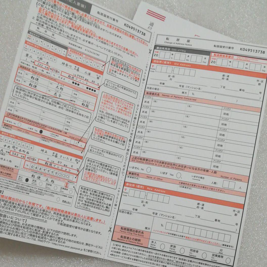 局 転送 届 郵便