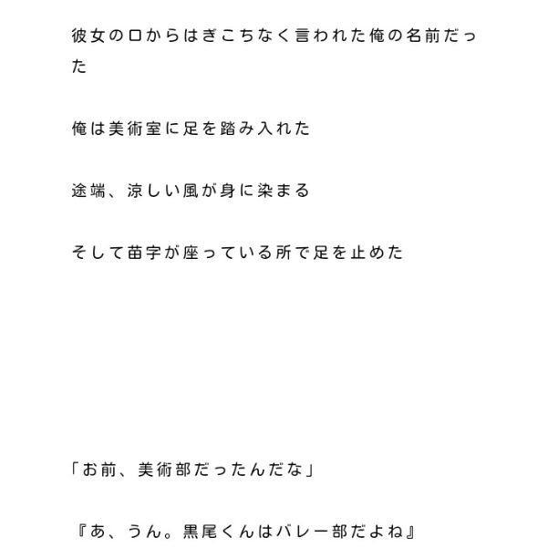 小説 ハイキュー 逆 ハー 夢