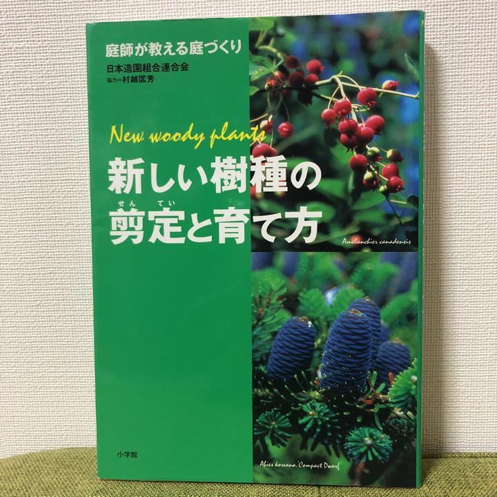 メルカリ - 新しい樹種の剪定と育て方 庭師が教える庭づくり/日本造園 ...