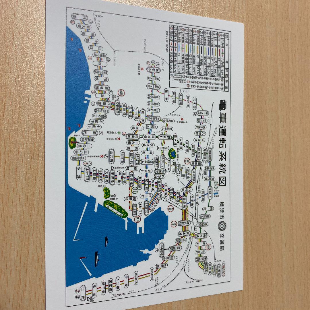 メルカリ - ポストカード 電車運転系統図 横浜市交通局 【その他 ...