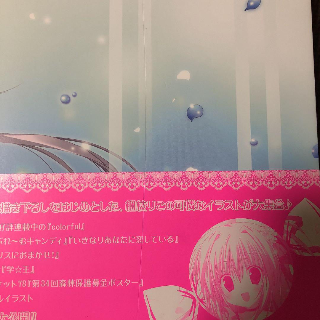 メルカリ キャンディーどろっぷす 梱枝りこ画集 青年漫画 580