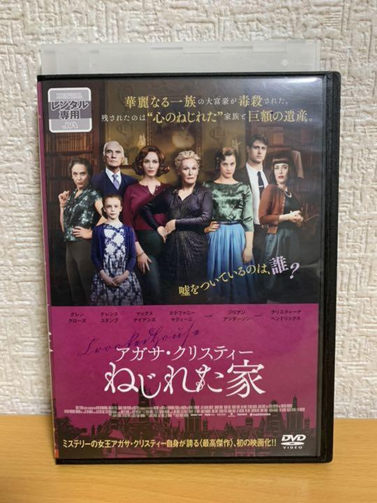 メルカリ - アガサ・クリスティー ねじれた家 DVD 【外国映画 ...