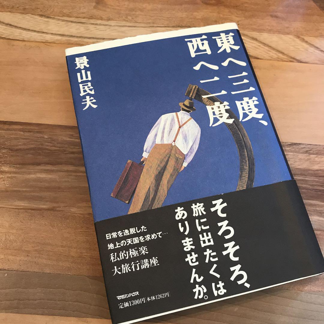 メルカリ - 東へ三度、西へ二度 景山民夫 【アート/エンタメ】 (¥1,300 ...
