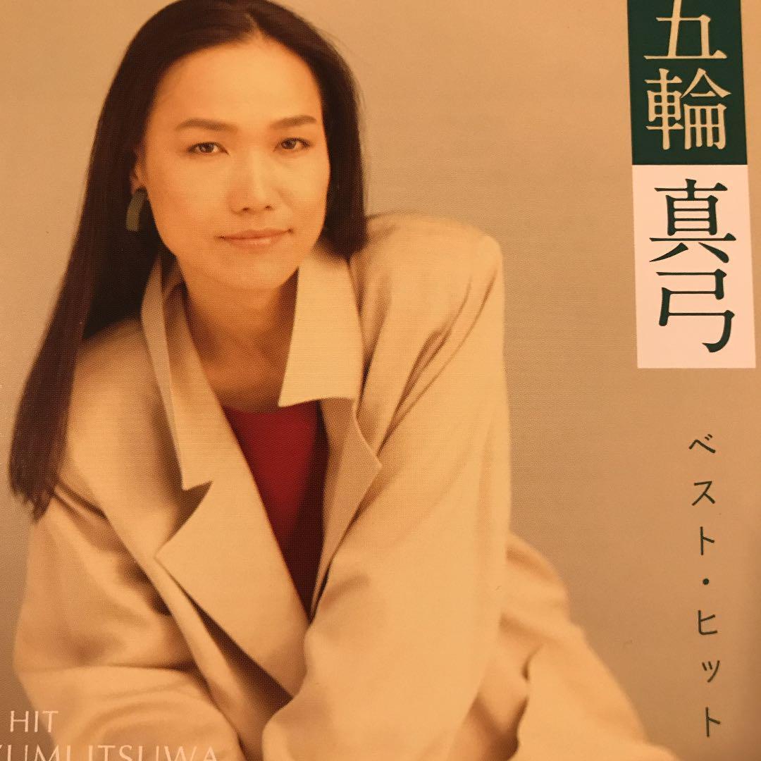 メルカリ - 五輪真弓 ベスト・ヒット 【邦楽】 (¥1,840) 中古や未使用 ...