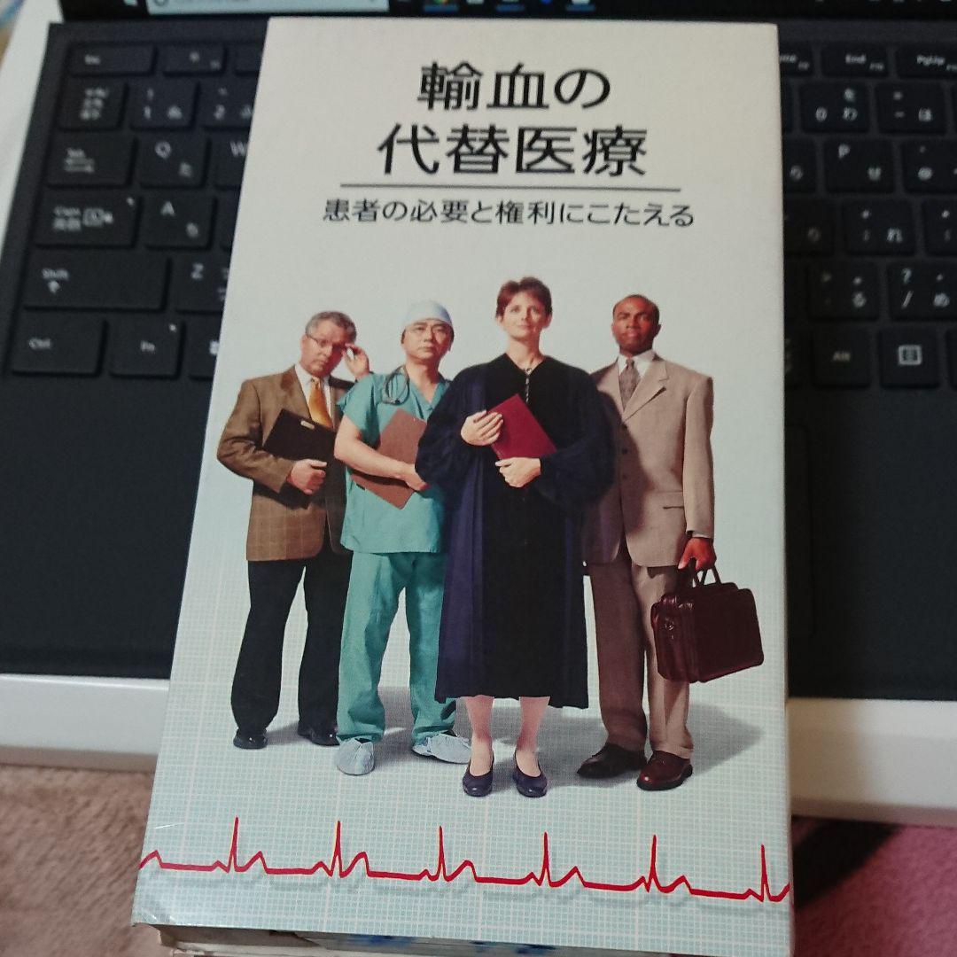 の 証人 輸血 エホバ