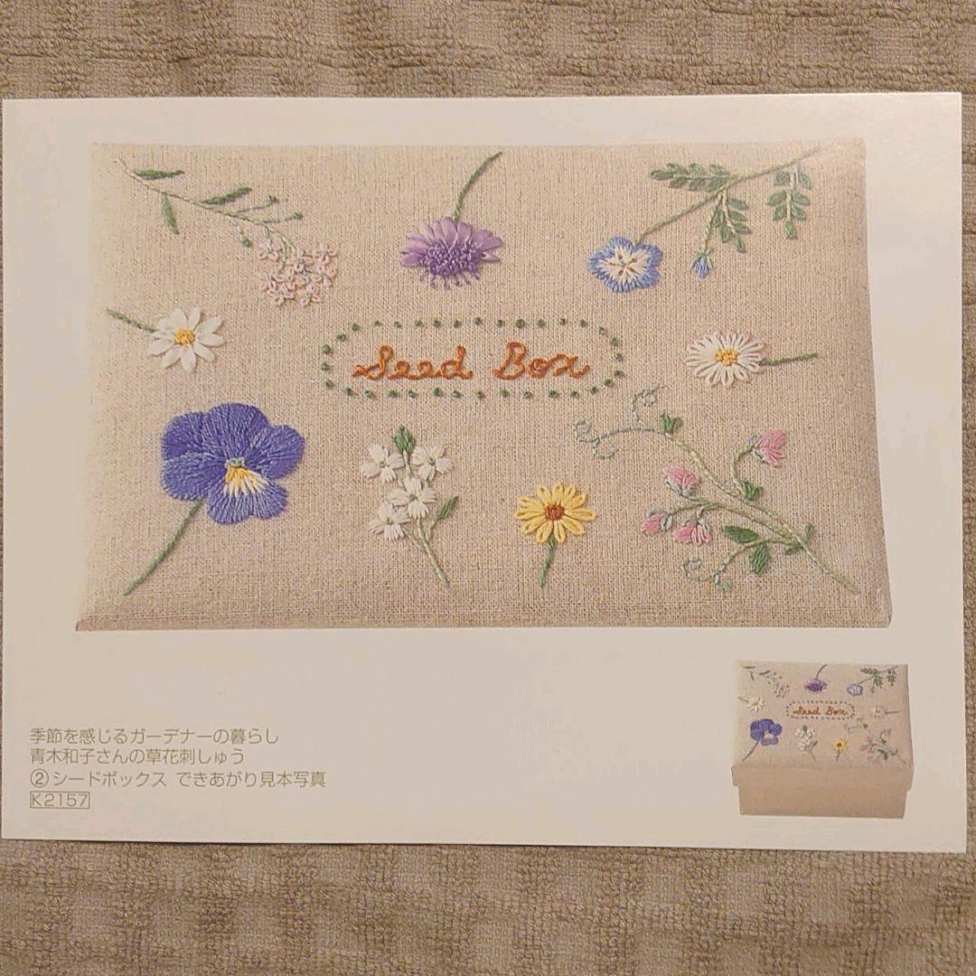 キット 青木 和子 刺繍