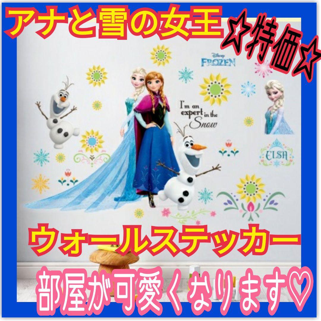 メルカリ アナと雪の女王 ウォールステッカー ディズニー キャラクター 壁紙 花柄 キャラクターグッズ 990 中古や未使用のフリマ