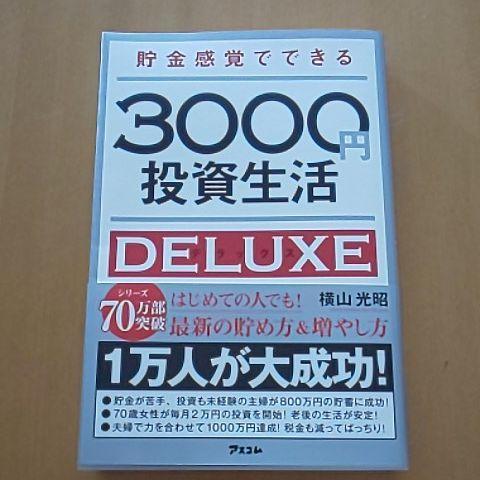 デラックス 投資 3000 円 生活