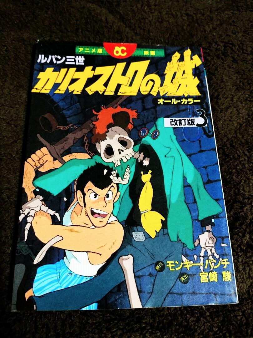 メルカリ - ルパン三世 カリオストロの城 【少年漫画】 (¥599) 中古や ...