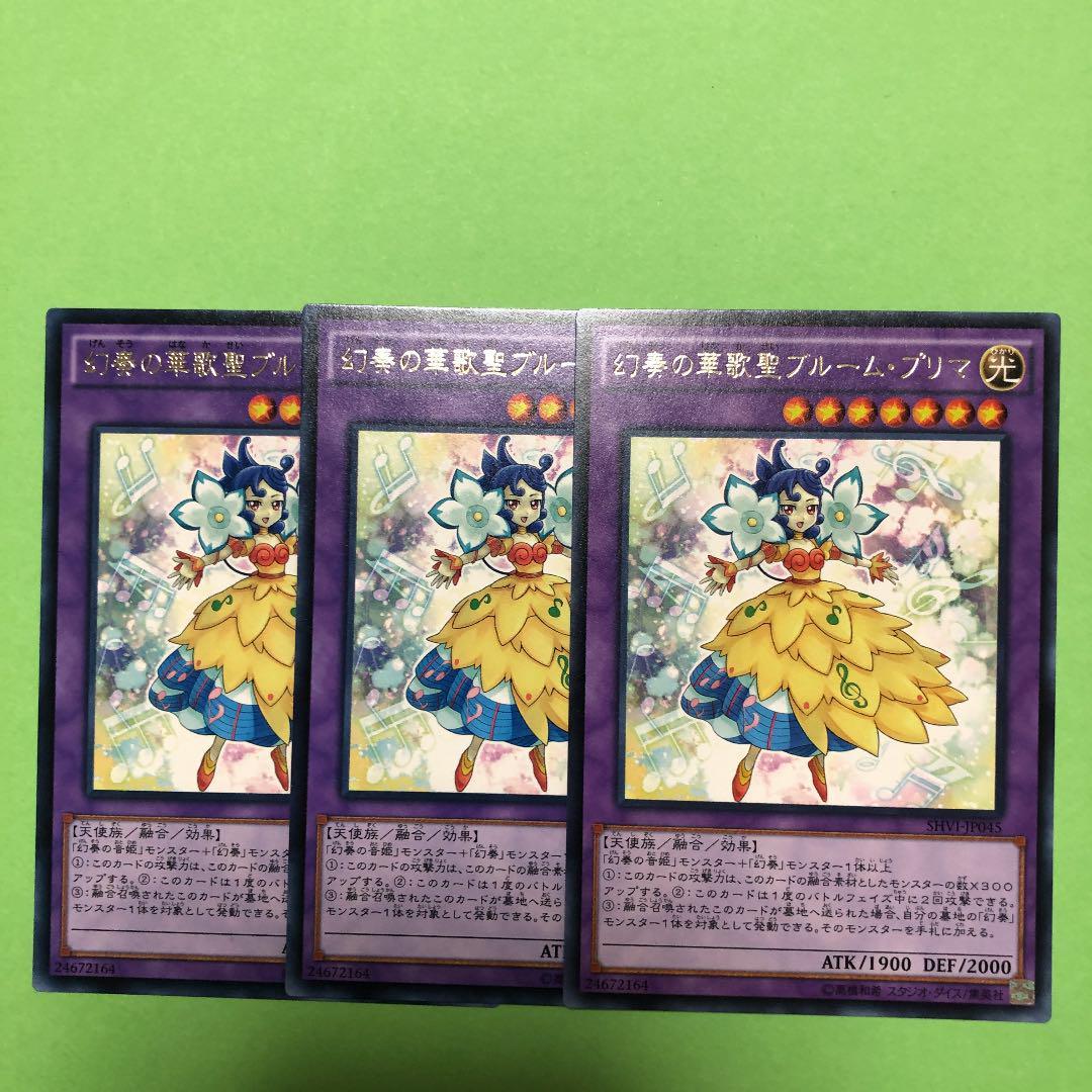 メルカリ - 遊戯王 幻奏の華歌聖ブルーム・プリマ (¥333) 中古や未使用 ...