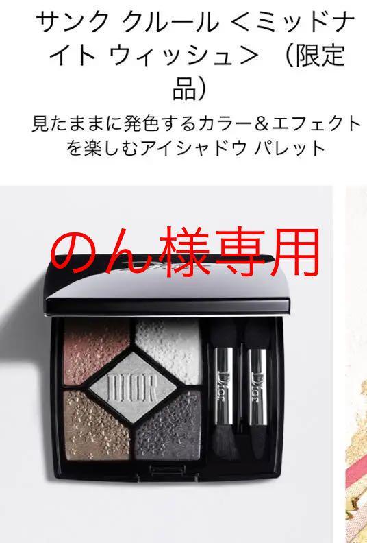 new style 985df 08cb5 新品未使用 Dior アイシャドウ ミッドナイトウィッシュ057(¥6,500) - メルカリ スマホでかんたん フリマアプリ