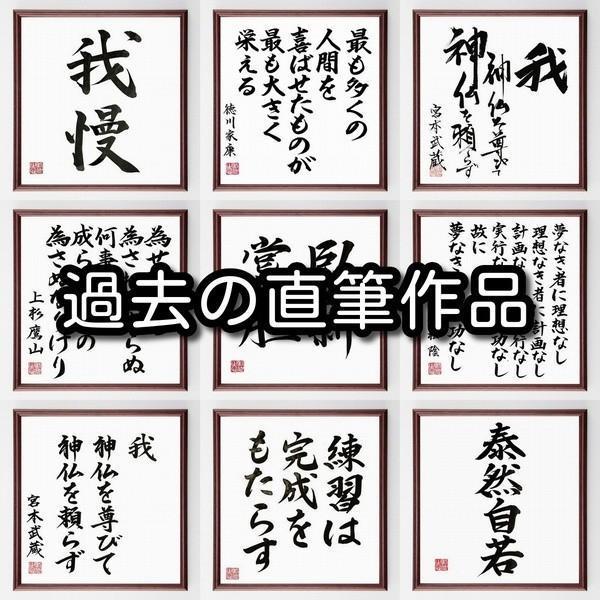 メルカリ - 【Z1798】名言色紙『英雄色を好む』 額付き 受注後制作 ...