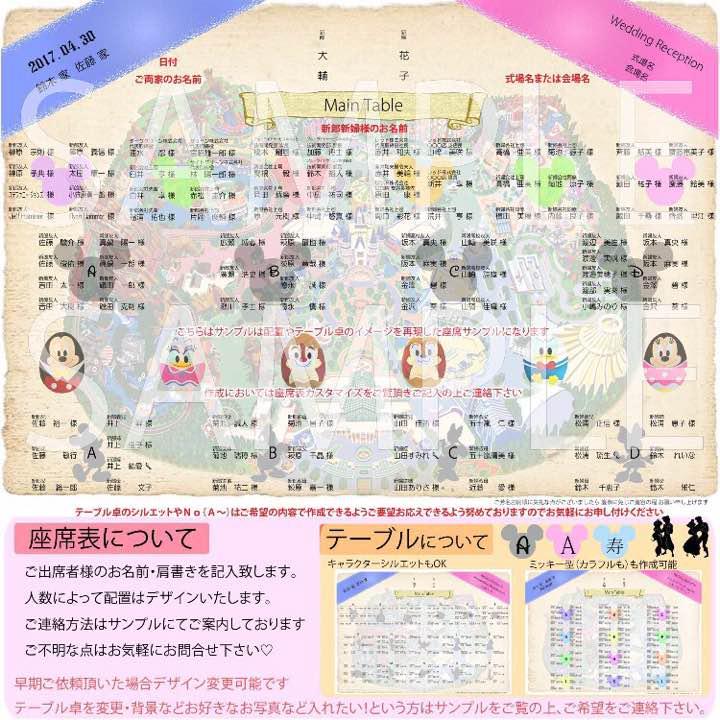 ディズニー ウェディング 結婚式 まずはサンプルで Today風 席次表(¥9,999) , メルカリ スマホでかんたん フリマアプリ