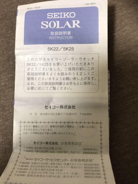 half off 4ccd5 dbc95 【再値下げ】SEIKO ソーラー腕時計 品番5K22 メンズ 取扱説明書付き(¥2,550) - メルカリ スマホでかんたん フリマアプリ
