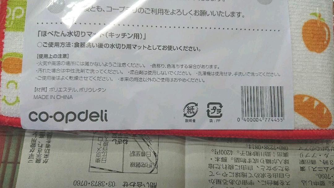 メルカリ - コープ ほぺたん水切りマット 2枚 【収納/キッチン雑貨 ...