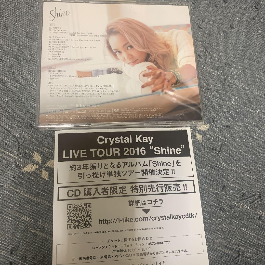 ケイ cm クリスタル