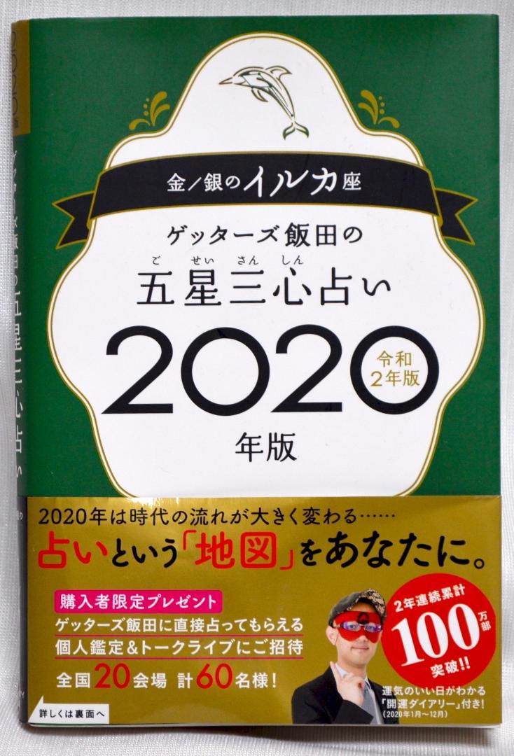 イルカ 金 2020 の