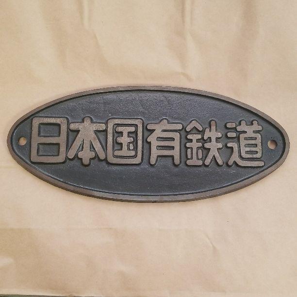メルカリ - レトロ 日本国有鉄道 プレート 約26㎝ 経年品 (¥6,300 ...