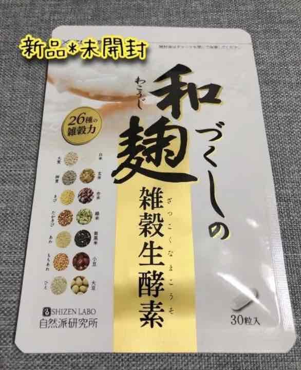 和麹づくしの雑穀生酵素 連絡先