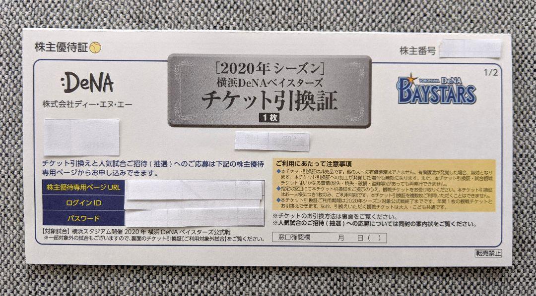ベイスターズ チケット