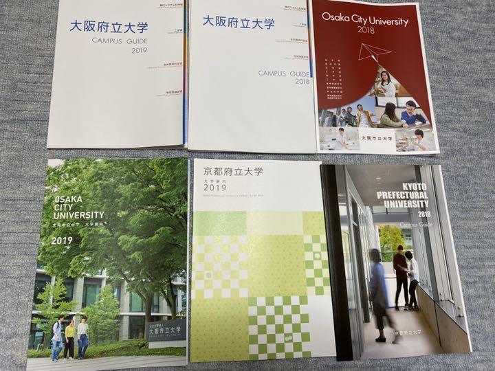 大阪府立大学 パンフレット