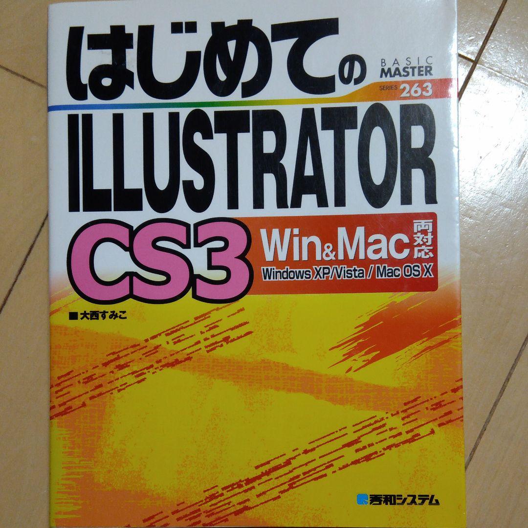 はじめてのILLUSTRATOR CS3:大西すみこ【メルカリ】No.1フリマアプリ