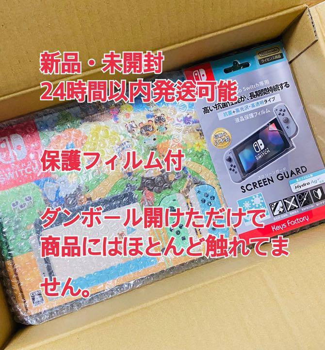 Nintendo Switch スイッチ  本体 あつまれどうぶつの森 同梱版