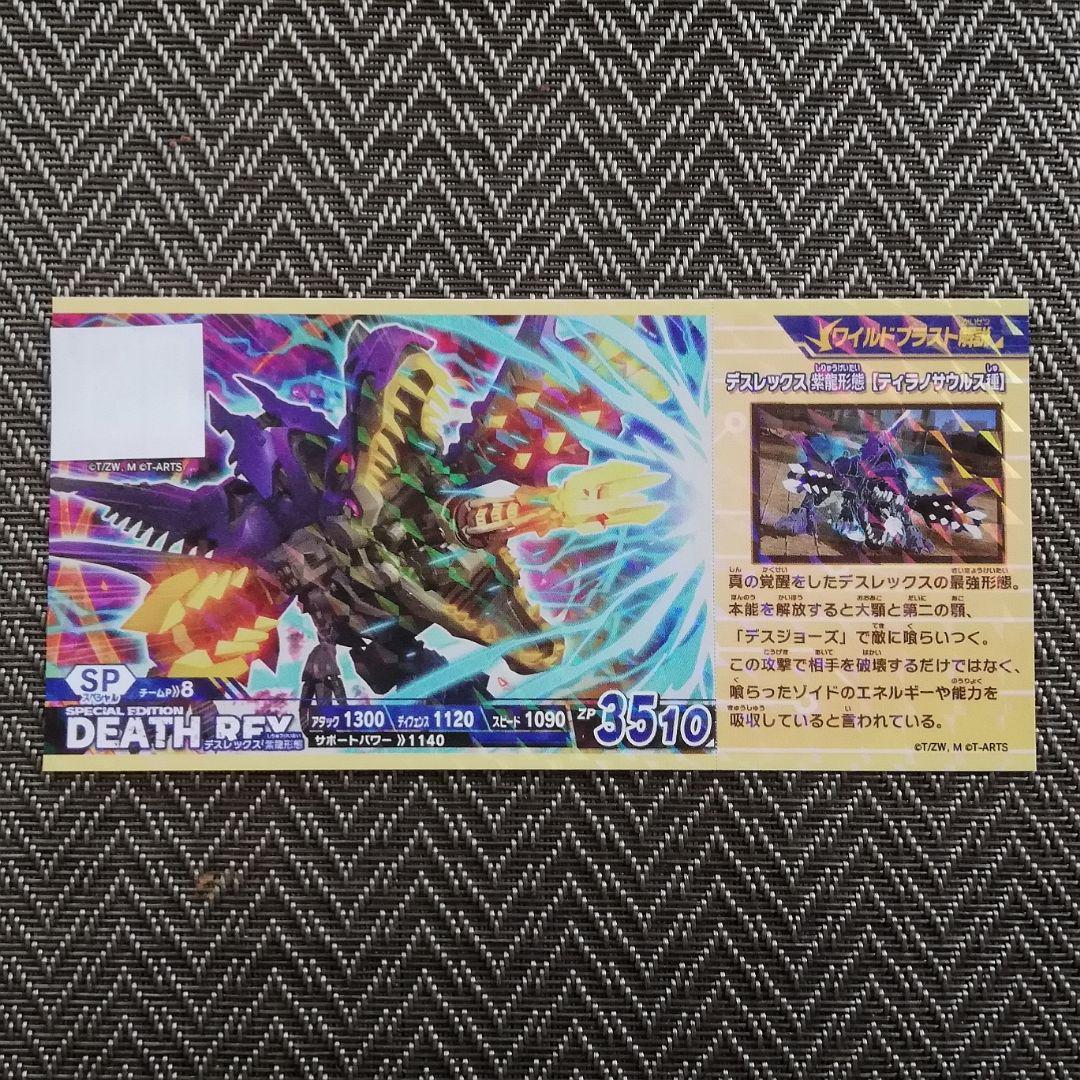 コロコロ6月号付録 ゾイドワイルド バトルカードハンター デスレックス 紫龍形態