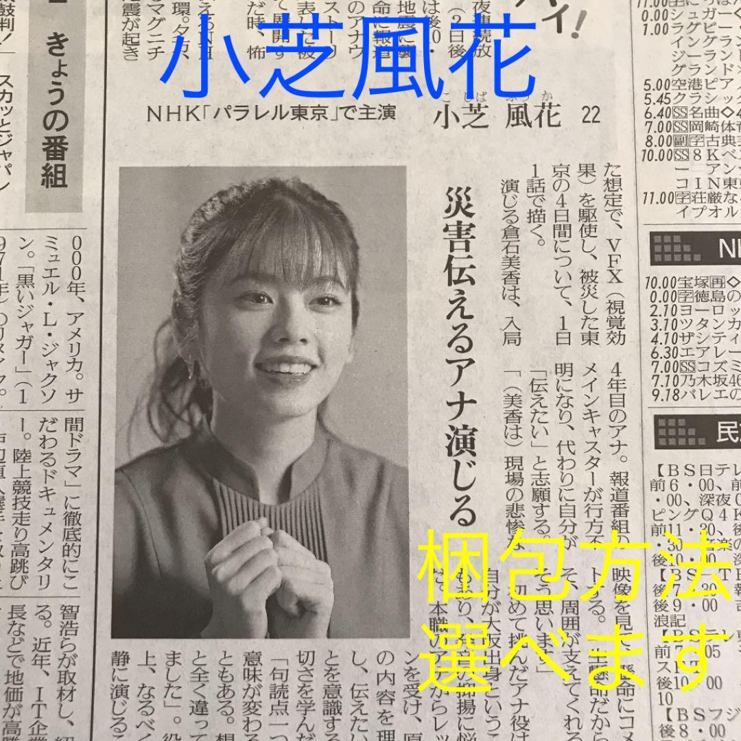 再 パラレル 東京 放送 nhk