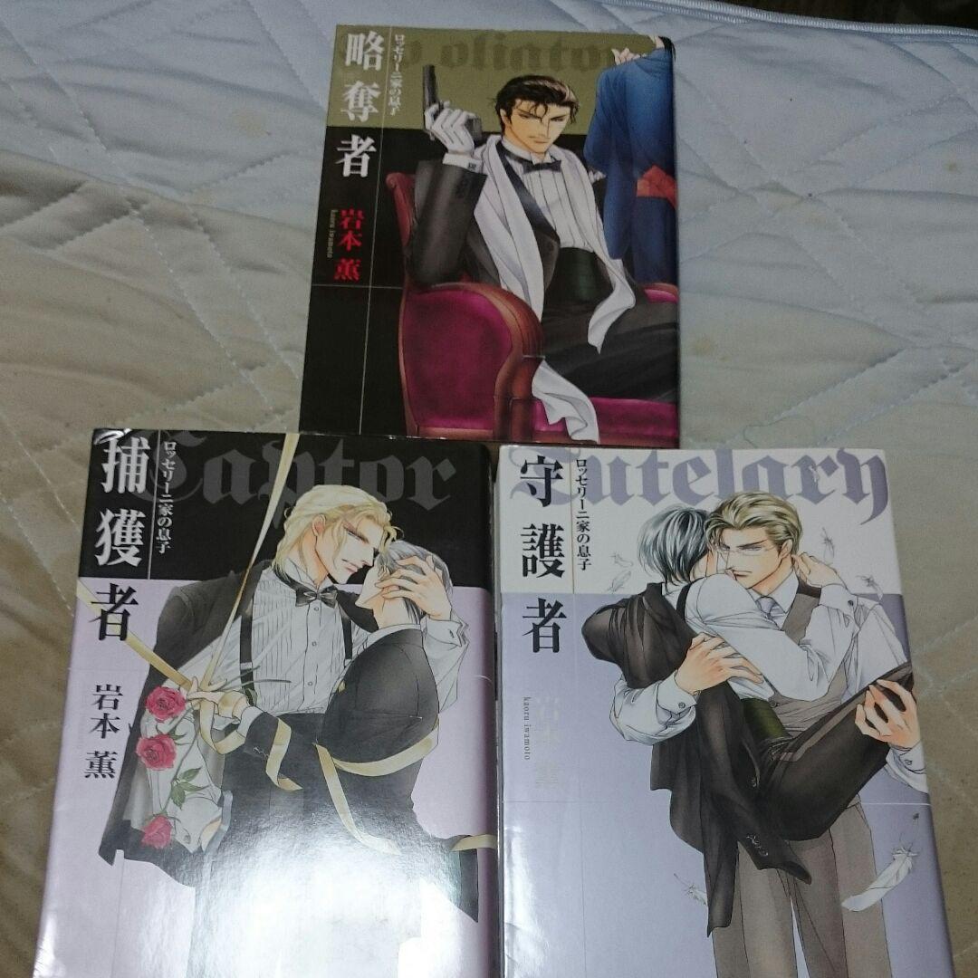 メルカリ - ロッセリーニ家の息子シリーズ 大判 岩本薫 蓮川愛 3冊 ...
