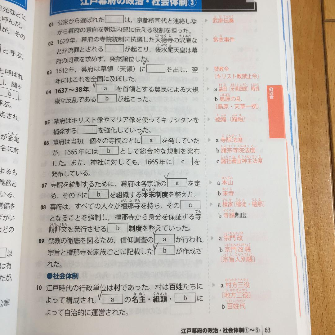 メルカリ - 一問一答 日本史Bターゲット4000 【参考書】 (¥400) 中古や ...