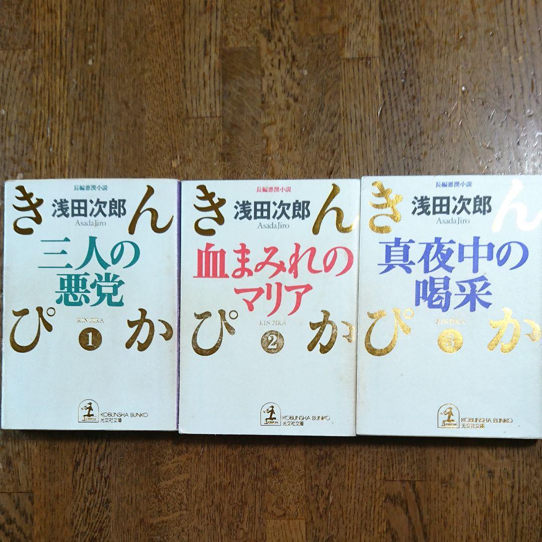 メルカリ - 三人の悪党 長編悪漢小説3巻セット 【文学/小説】 (¥450 ...