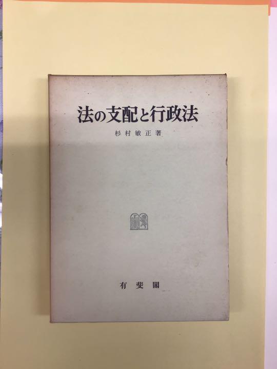 メルカリ - 法の支配と行政法 【人文/社会】 (¥1,700) 中古や未使用の ...