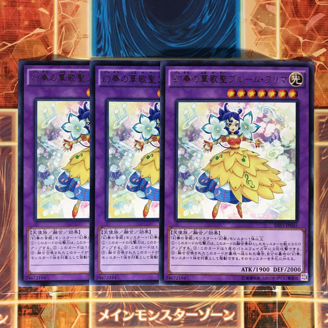 メルカリ - 遊戯王 幻奏の華歌聖ブルームプリマ 3枚 (¥300) 中古や未 ...