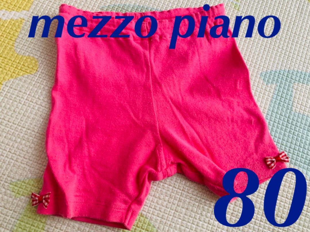 メゾピアノ パンチラ