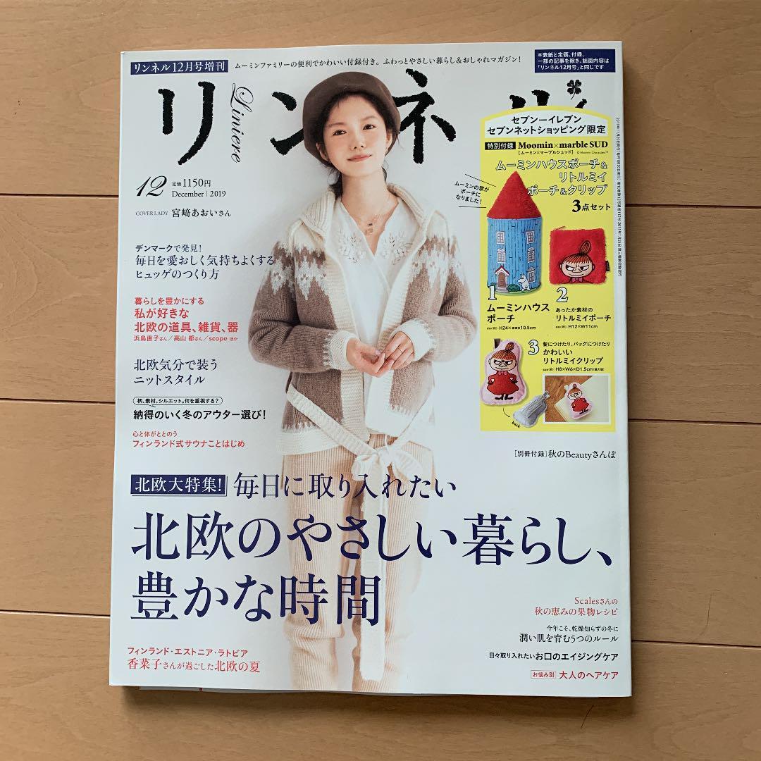 雑誌 リンネル 12月号 付録なし(¥419) , メルカリ スマホでかんたん フリマアプリ