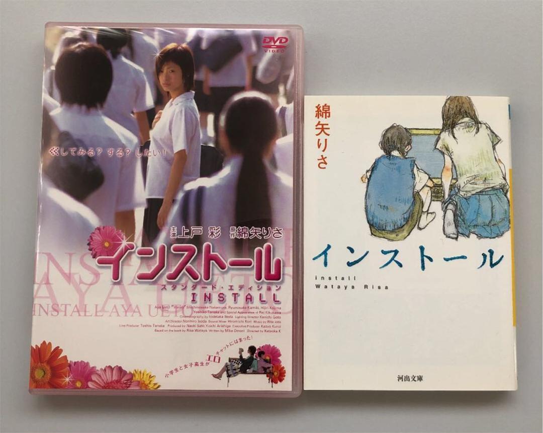 メルカリ - インストール DVD & 原作小説セット 綿矢りさ/上戸彩/神木 ...