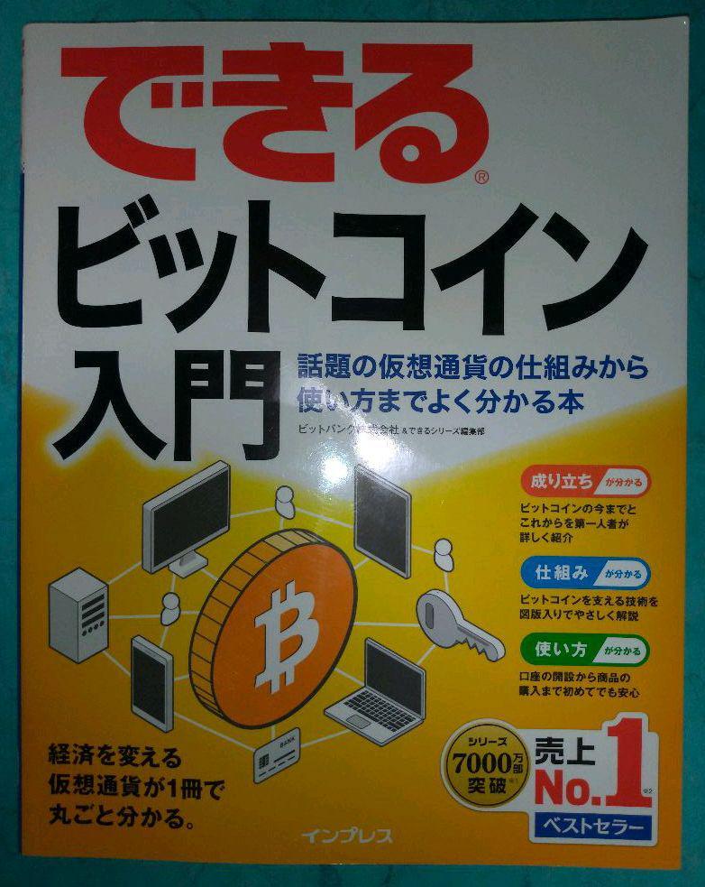 ビットコイン 入門